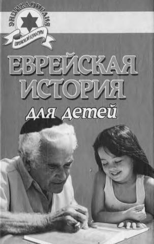 Александр Гораль-Еврейская история для детей