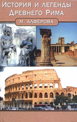 Алферова М. В. История и легенды Древнего Рима