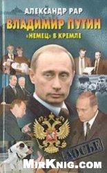 Александр Рар. Владимир Путин. ,,Немец,,  в Кремле