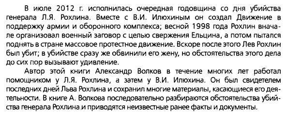 Волков А.А.  Лев  Рохлин: Сменить хозяина Кремля