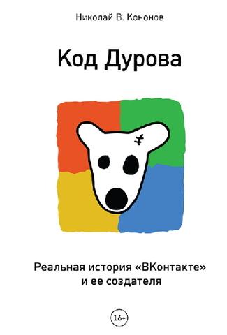 Николай Кононов. Код Дурова. Реальная история «ВКонтакте» и ее создателя