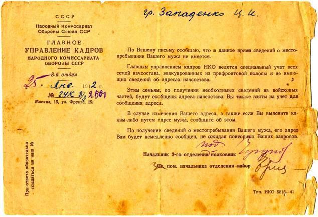 Начальник финансового довольствия.Леонид  Западенко