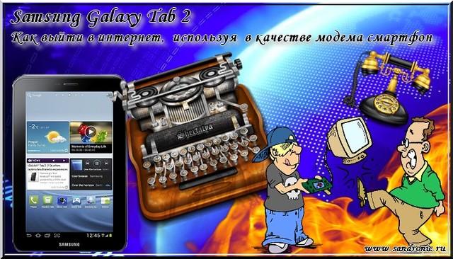 Samsung Galaxy Tab 2. Как выйти в интернет,  используя  в качестве модема смартфон