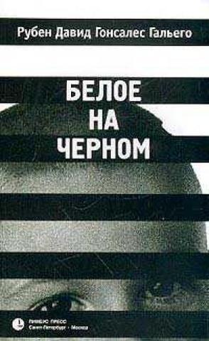 Гальего Рубен. Белое на черном