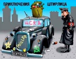 Щербаков Андрей - Похождения Штирлица и другие приключения Бормана