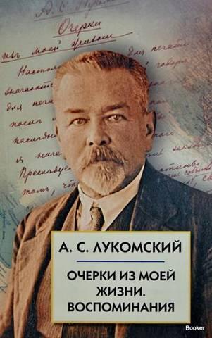Легенда об извозчике города Проскурова.Леонид  Западенко