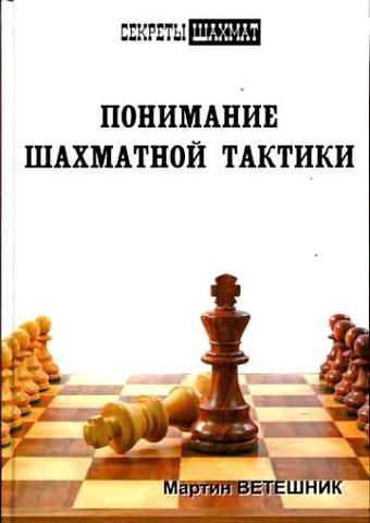 М. Ветешник. Понимание шахматной  тактики