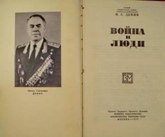 Единственный в своём роде.Леонид  Западенко