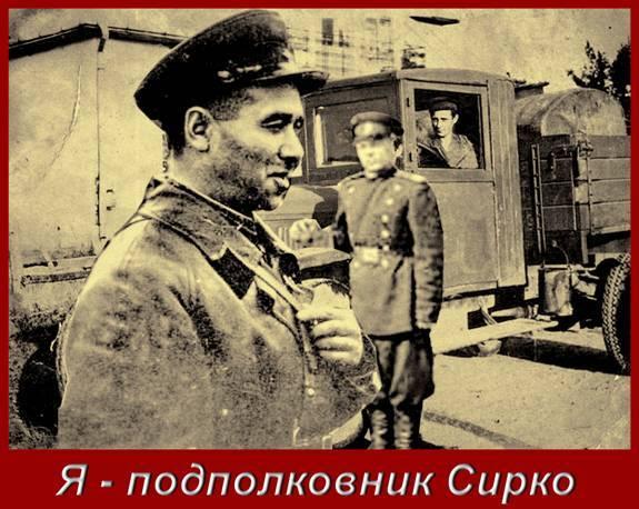 Я-Подполковник Сирко.Леонид Западенко