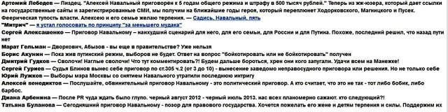 Алексей  Навальный  герой  вашего времени. Поп Гапон, Нельсон Мандейла  или  обычная  диалектика…