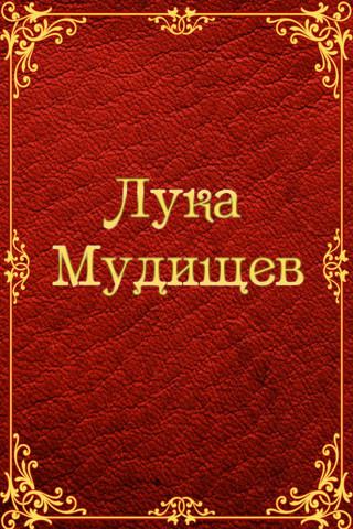 Лука Мудищев.+18