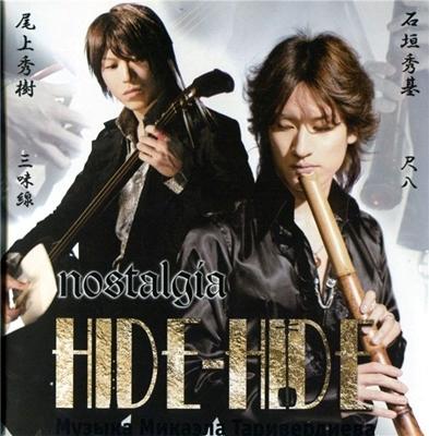 Hide-Hide - Nostalgia (Музыка Микаэла Таривердиева ) (2010)MP3