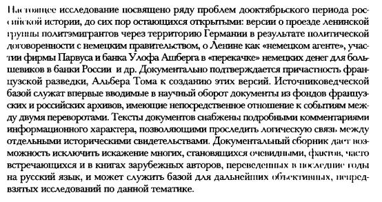 Попова С.С. Между двумя переворотами. Документальные свидетельства о событиях лета 1917 года в Петрограде. 2010