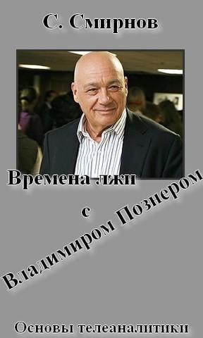 С. Смирнов  - Времена лжи с Владимиром Познером. Основы телеаналитики