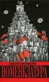 Михаил Восленский. Номенклатура