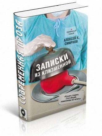 Алексей Смирнов. Записки  из  клизменной (2013)