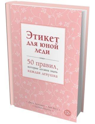Кей Вест. Этикет для юной леди. 50 правил, которые должна знать каждая девушка