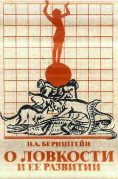 Бернштейн Николай. О ловкости и ее развитии