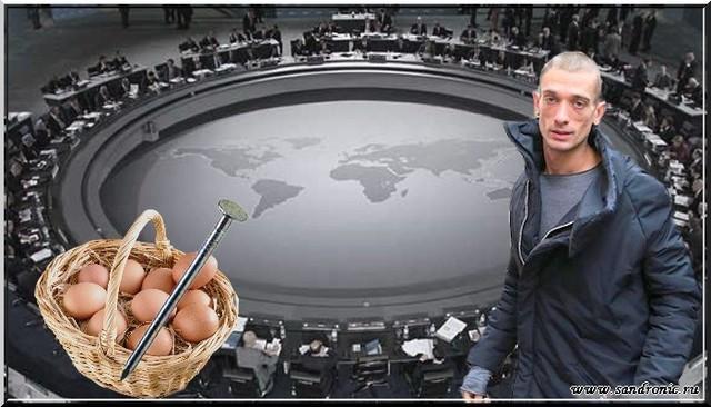 Мировое Правительство. Бильдербергский клуб и гениталии художника Павленского…