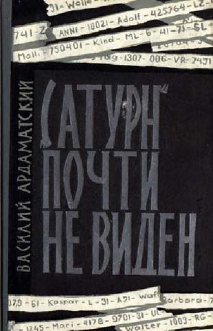 В.Ардаматский. ,,Сатурн,, почти не виден