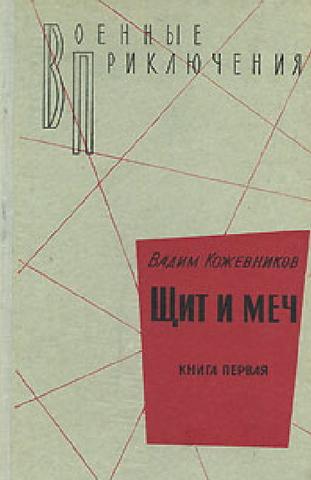 В.Кожевников. Щит и Меч.1 и 2 часть