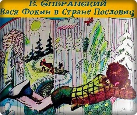 Е. Сперанский. Вася Фокин в Стране Пословиц (1975)