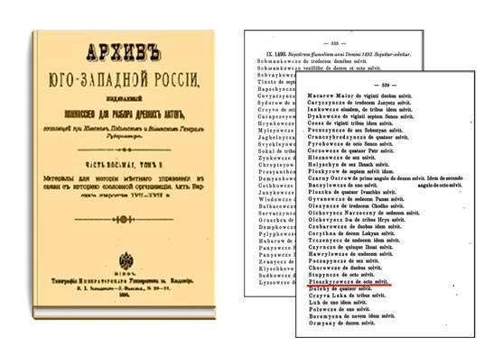 Легенда о Проскуровском костеле.Леонид  Западенко