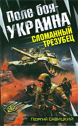 Георгий  Савицкий. Поле боя — Украина. Сломанный трезубец
