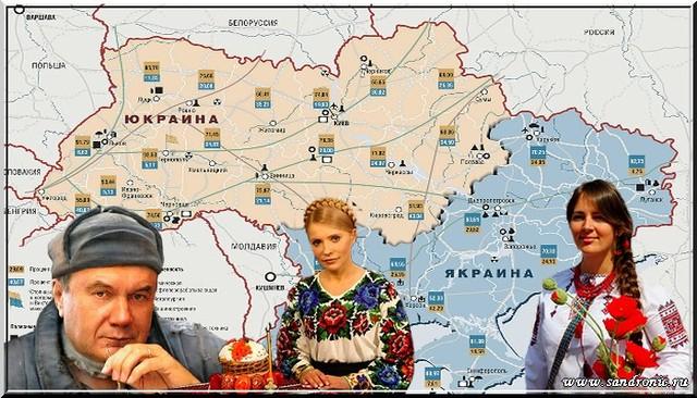 Украина и Россия. Европейский Союз или Семья Народов…Часть Вторая