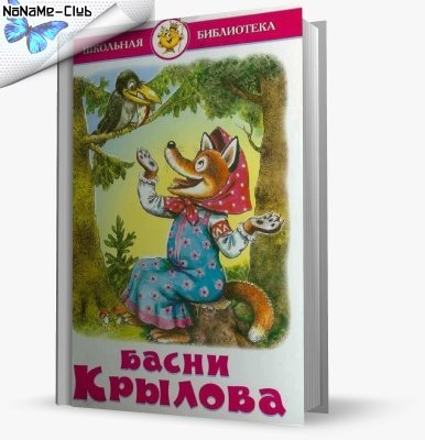 И. А. Крылов. Басни Крылова