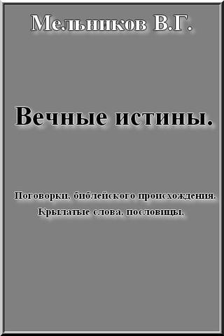 Мельников В.Г. Вечные истины. Крылатые слова. Пословицы, поговорки, библейского происхождения