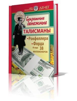 Ярослав Чорных. Секретные денежные талисманы Рокфеллера, Форда и еще 38 миллионеров
