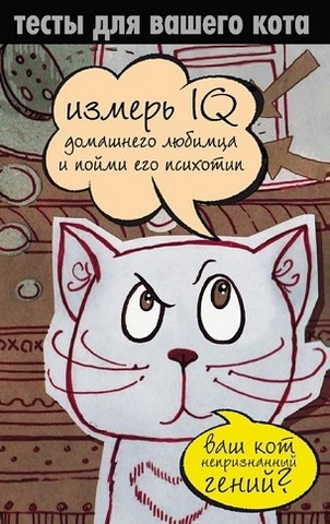 Екатерина Мишаненкова (сост.) Тесты для вашего кота