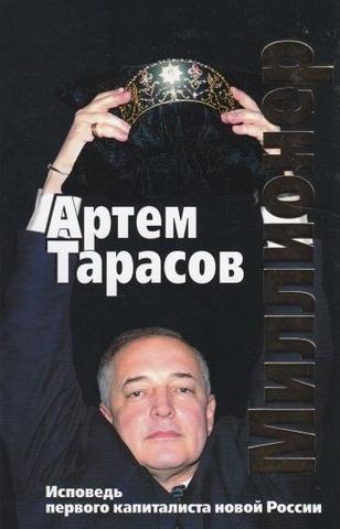 Артем Тарасов. Миллионер