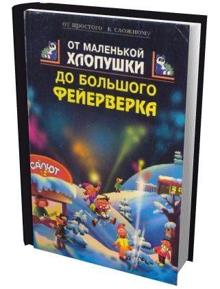 Л. А. Антонова, А. В. Тропенок. От маленькой хлопушки до большого фейерверка