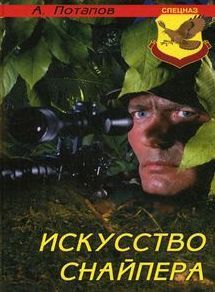Потапов Алексей. Искусство снайпера