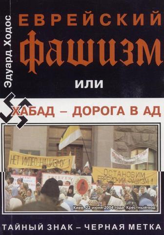 Эдуард Ходос. Еврейский фашизм, или Хабад — дорога в ад