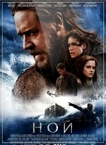 Ной / Noah (2014) CamRip