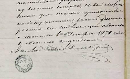 Легенда о Могилев-Подольской синагоге.Леонид  Западенко