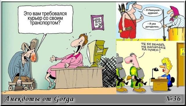 Сборник Анекдотов №36
