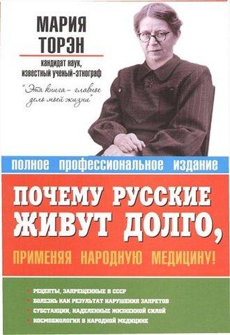 Мария Торэн. Почему русские живут долго, применяя народную медицину