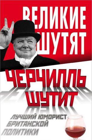 Черчилль шутит. Лучший юморист британской политики. И. Грейг (ред.)
