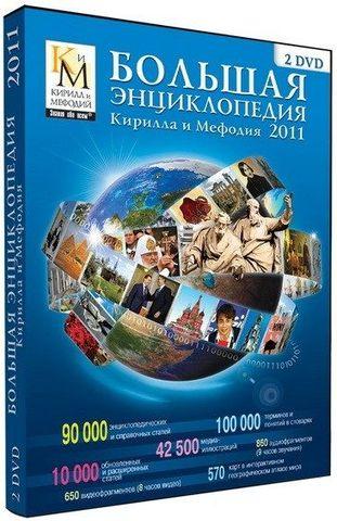 Большая Энциклопедия Кирилла И Мефодия 2016 Скачать