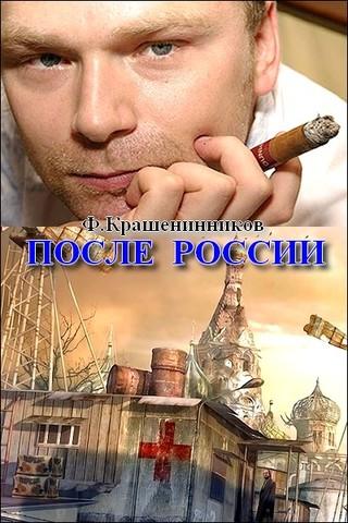 Фёдор Крашенинников. После России(Черновик)