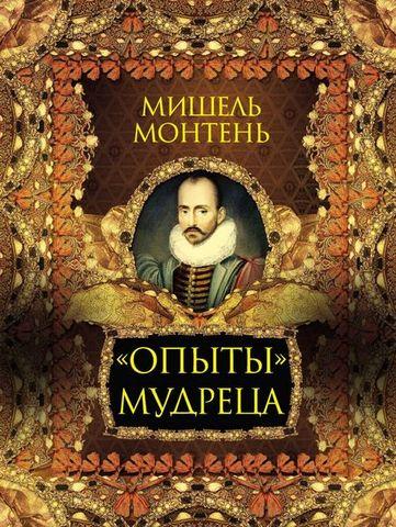 Мишель Монтень. Опыты  мудреца