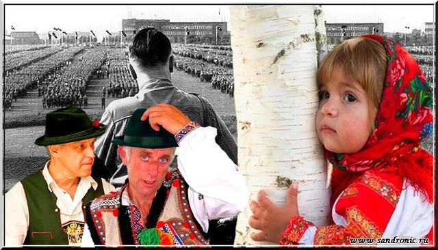 Германия. Украина. Россия. Поиски врага, или селекция населения…