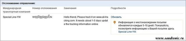 Как заказать товар на  AliExpress и отслеживать  доставку. Личный опыт