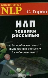 Сергей Горин. НЛП. Техники россыпью
