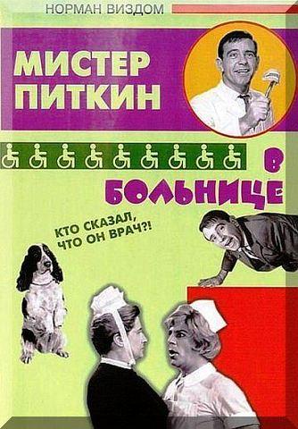 Приключения Питкина в больнице (1963) DVDRip
