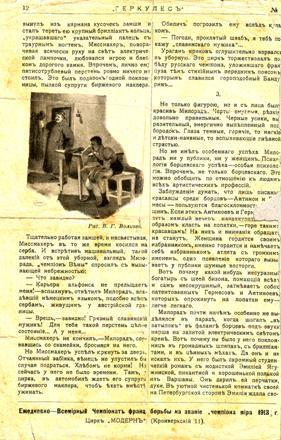Сундук Тимофея Сацуры